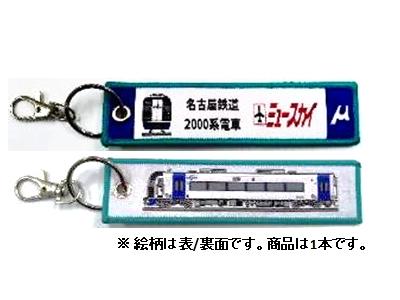 ししゅうダグ 名古屋鉄道 2000系電車 ミュースカイ