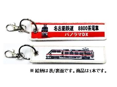 KBオリジナルアイテム 名古屋鉄道 8800系電車 パノラマ
