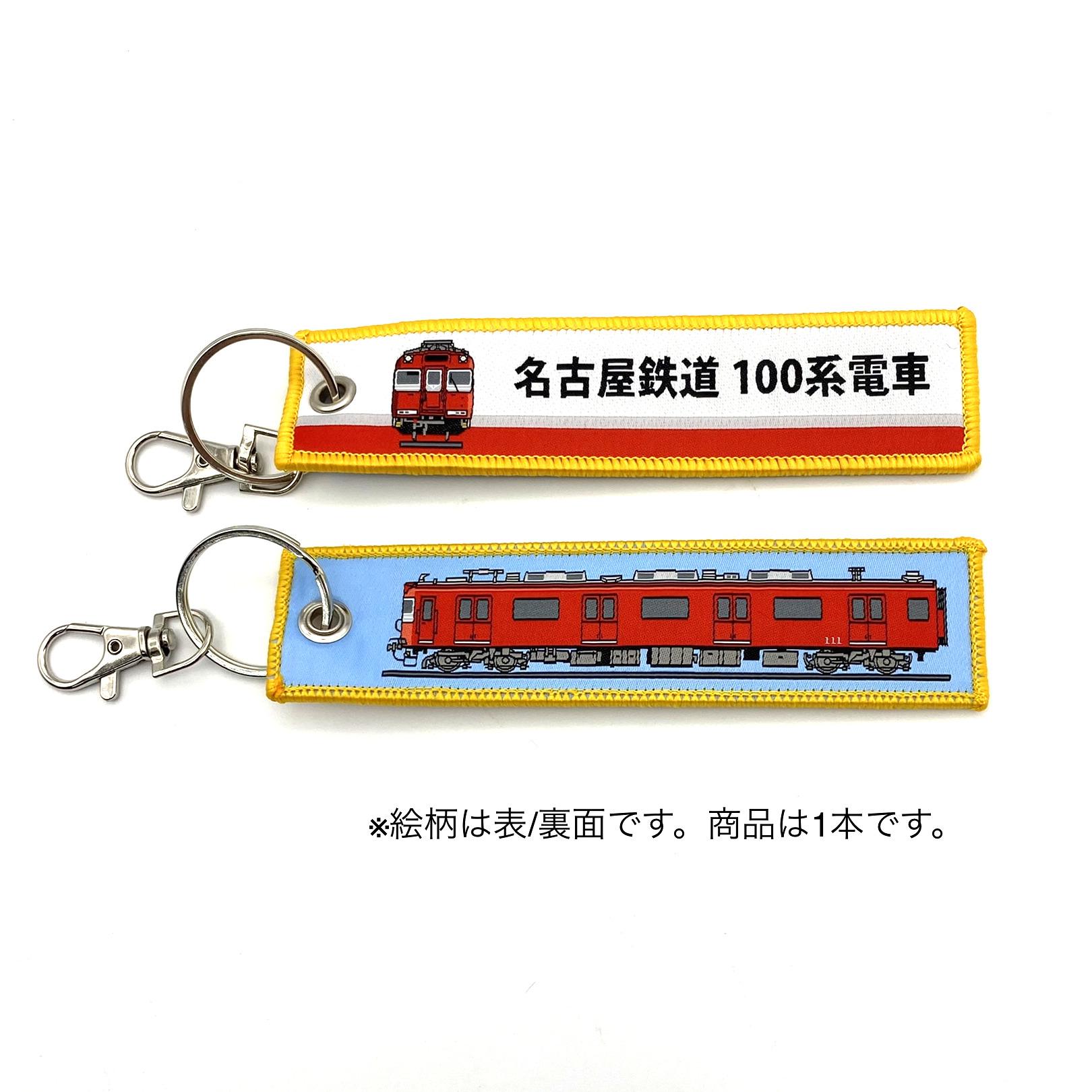 ししゅうダグ 名古屋鉄道 100系電車