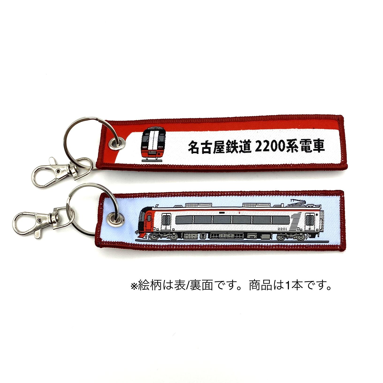 KBオリジナルアイテム 名古屋鉄道 2200系電車