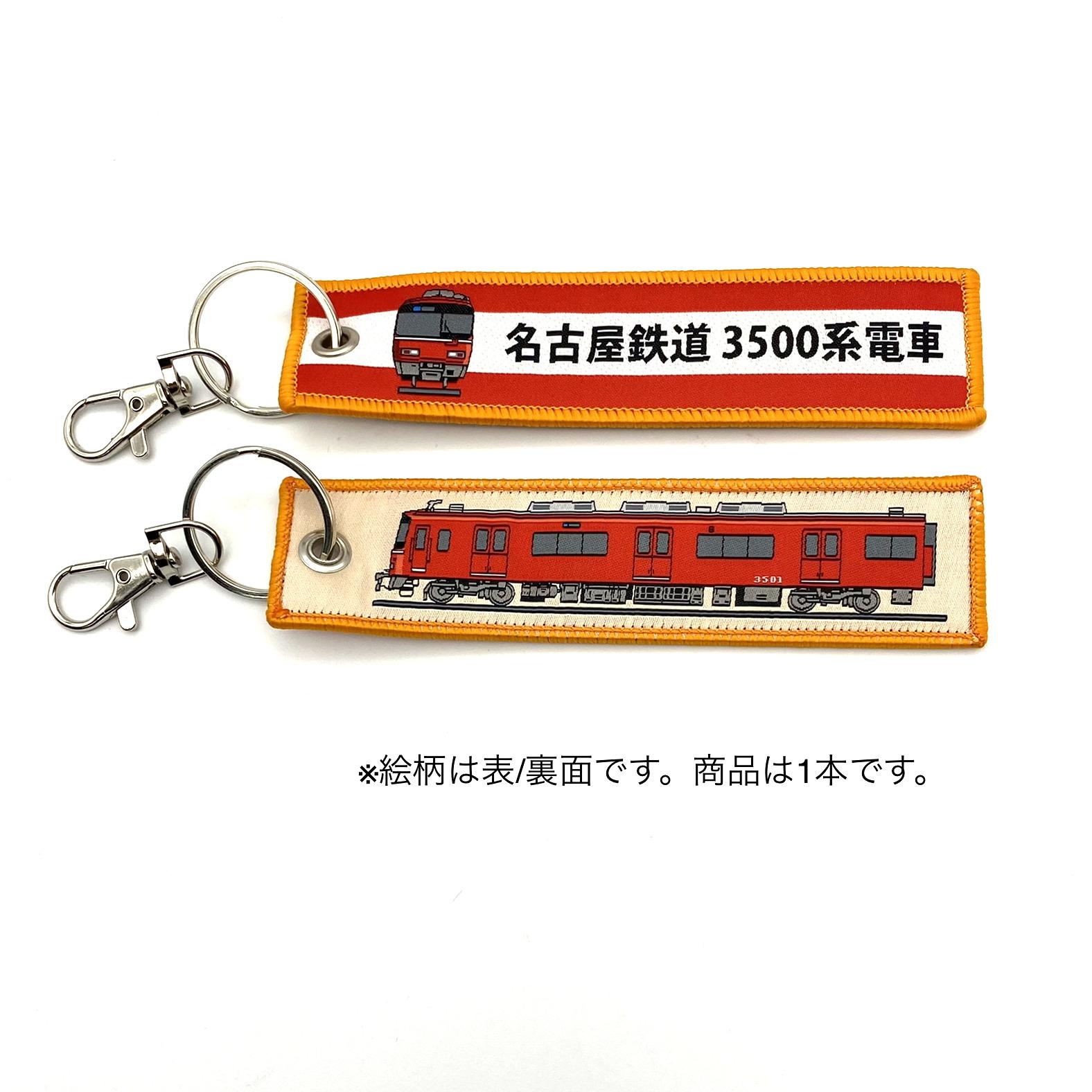 KBオリジナルアイテム 名古屋鉄道 3500系電車