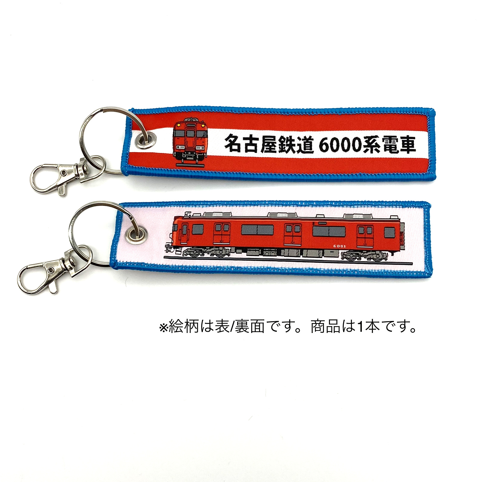 ししゅうダグ 名古屋鉄道 6000系電車