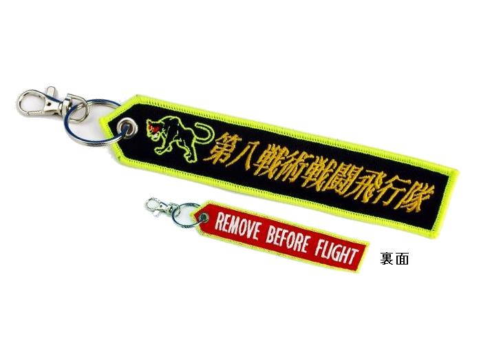 KBオリジナルアイテム ししゅうタグ 第8戦術戦闘飛行隊