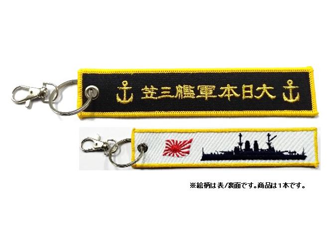 KBオリジナルアイテム ししゅうタグ 戦艦三笠
