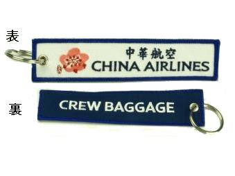 Kool Krew/クールクルー キーチェーン チャイナエアライン「CREW BAGGAGE」