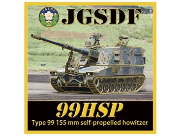 彫金アート マグネット 陸上自衛隊 99式155mm 自走榴弾砲