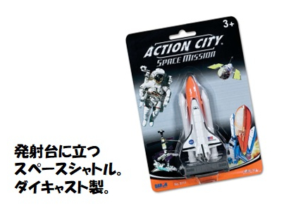 DARON/ダロン スペースシャトル & 発射台
