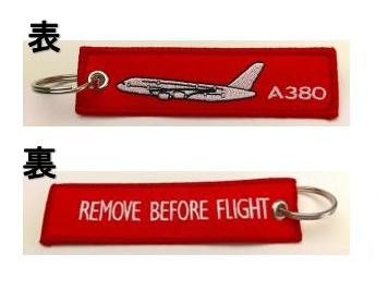 LIMOX/リモックス キーチェーン: A380 RBFLIGHT