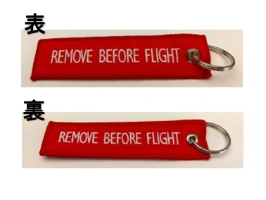 LIMOX/リモックス キーチェーン: REMOVE BEFORE FLIGHT