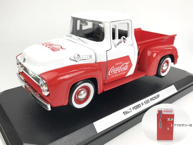 Coca-Cola Coca-Cola フォード F-100 ピックアップ 1955 自販機アクセサリー付