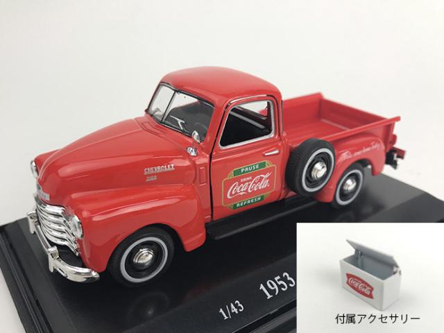 Coca-Cola シボレー ピックアップ  1953 メタルクーラー付