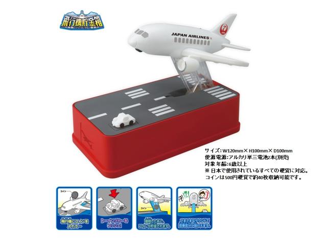 SHINE/シャイン 飛行機貯金箱 JAL ver.