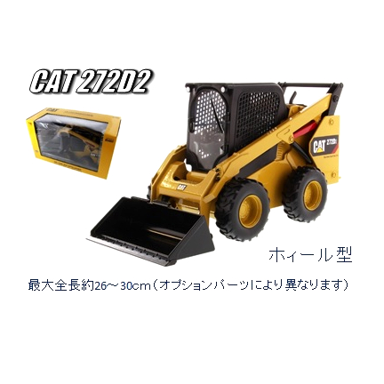 DIECAST MASTERS Cat 272D2 スキッドステアローダー