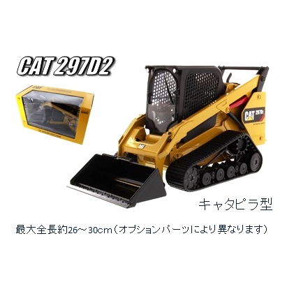 DIECAST MASTERS Cat 297D2 マルチテレインローダー