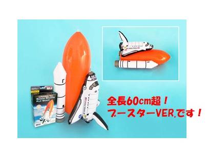 DARON/ダロン インフレーティブ スペースシャトル フルスタック
