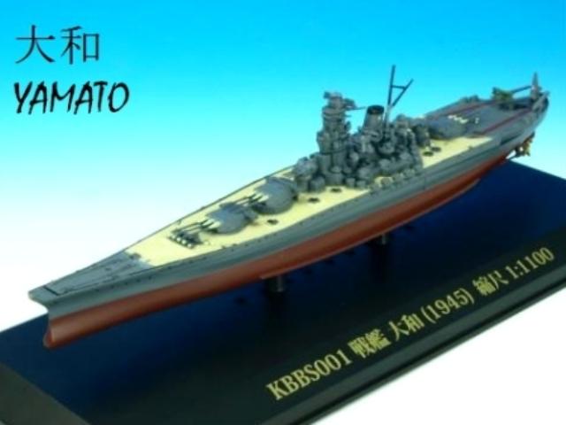 KBシップス 戦艦 大和 1945