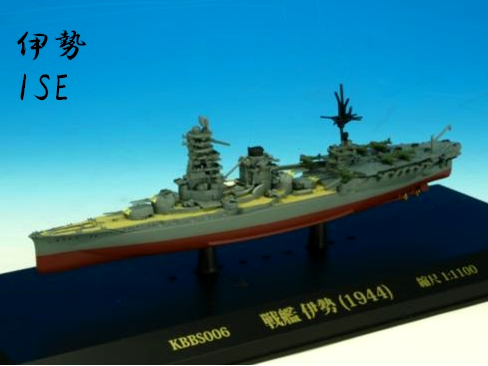 KBシップス 戦艦 伊勢 (1944)
