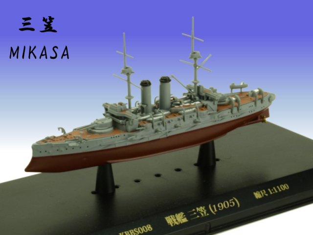 KBシップス 戦艦 三笠 (1905)