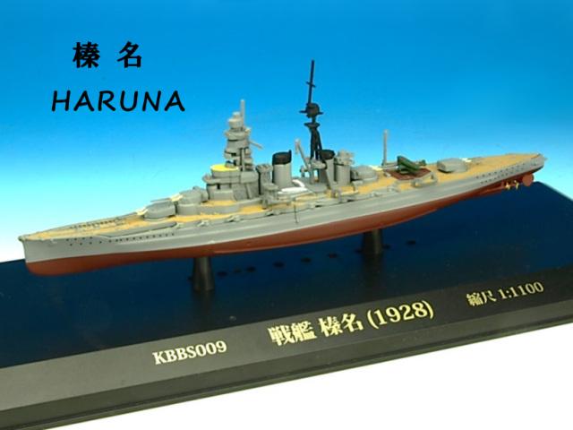 KBシップス  戦艦 榛名 (1928)