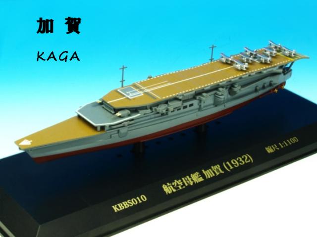 KBシップス  航空母艦 加賀 (1932)