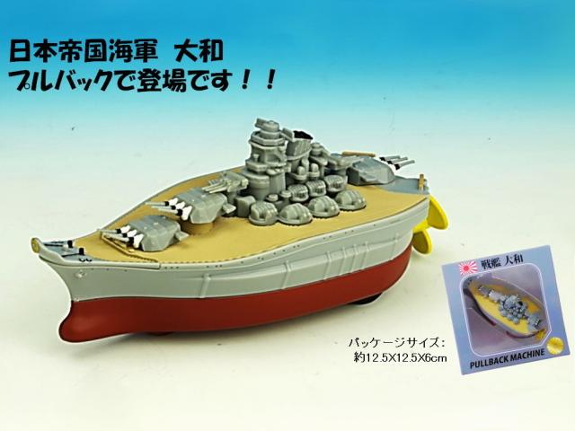 プルバック 戦艦 大和