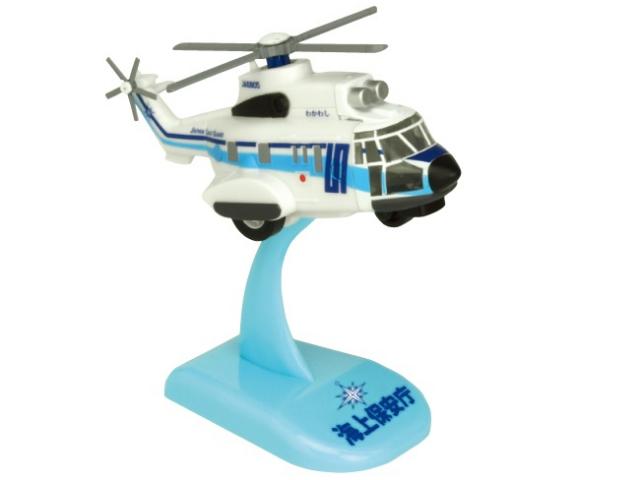 プルバック 海上保安庁 ヘリコプター わかわし