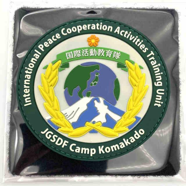 KBオリジナルアイテム ソフトワッペン 陸上自衛隊 国際活動教育隊