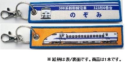 ししゅうダグ 300系新幹線電車 323形0番台 のぞみ