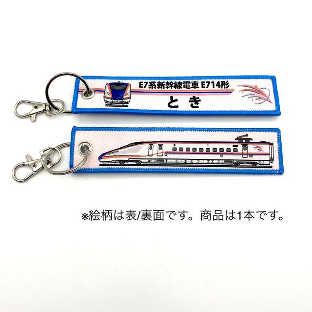 ししゅうダグ E7系新幹線電車 E714形 とき