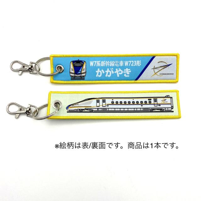 ししゅうダグ W7系新幹線電車 W714形 かがやき