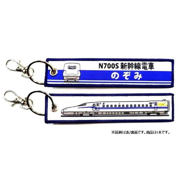 ししゅうタグ N700S 新幹線電車 のぞみ