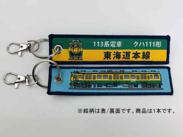 ししゅうダグ 113系電車 クハ111形 東海道本線