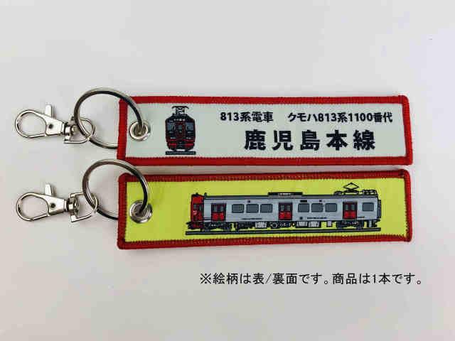 ししゅうダグ 813系電車 クモハ813形0番台 鹿児島本線