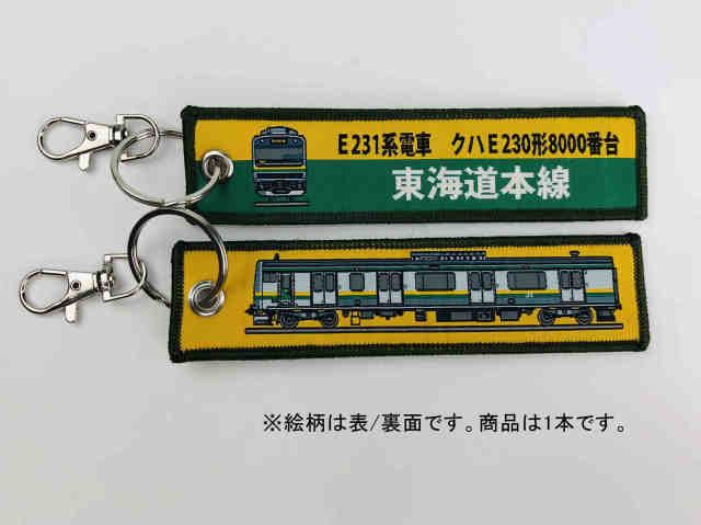 ししゅうダグ E231系電車 クハE230形8000番台 東海道本線