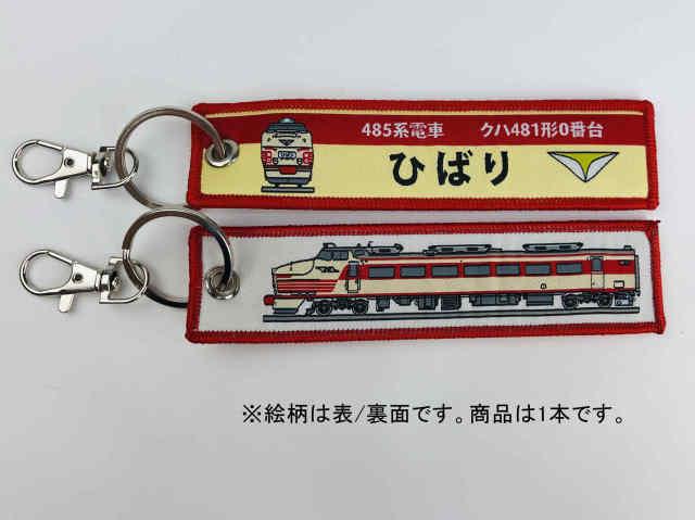 ししゅうダグ 485系電車 クハ481形0番台 ひばり
