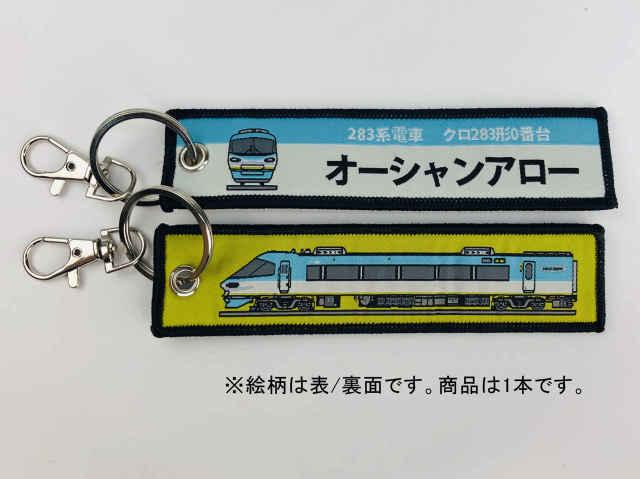 ししゅうダグ 283系電車 クロ283形0番台 オーシャンアロー