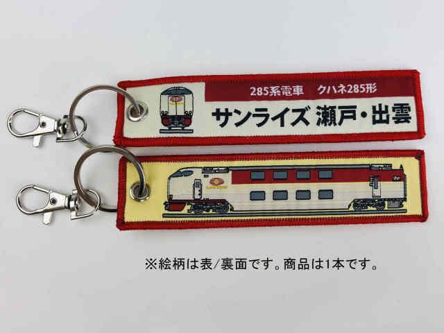 ししゅうダグ 285系電車 クハネ285形 サンライズ瀬戸・出雲