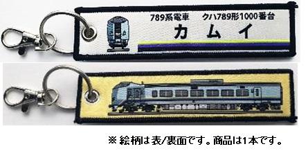 ししゅうダグ 789系電車 クハ789形1000番台 カムイ