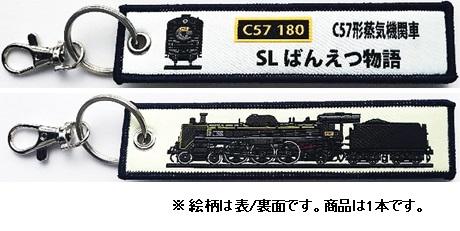 ししゅうダグ C57形蒸気機関車 SLばんえつ物語