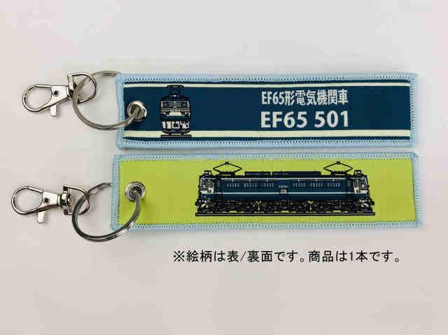 ししゅうダグ EF65形電気機関車  EF65 501