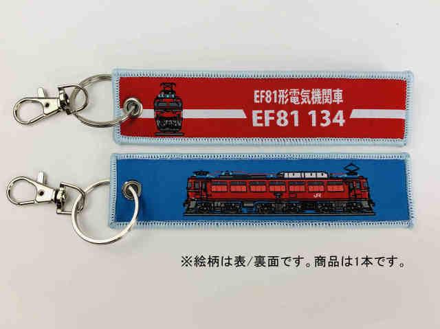ししゅうダグ EF81形電気機関車  EF81 134