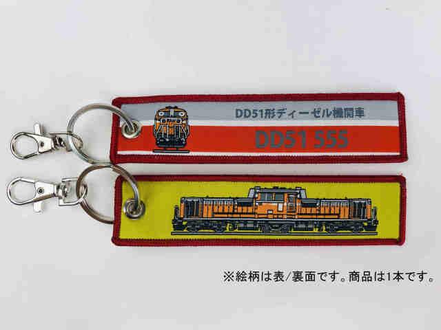 ししゅうダグ DD51形ディーゼル機関車  D51 555