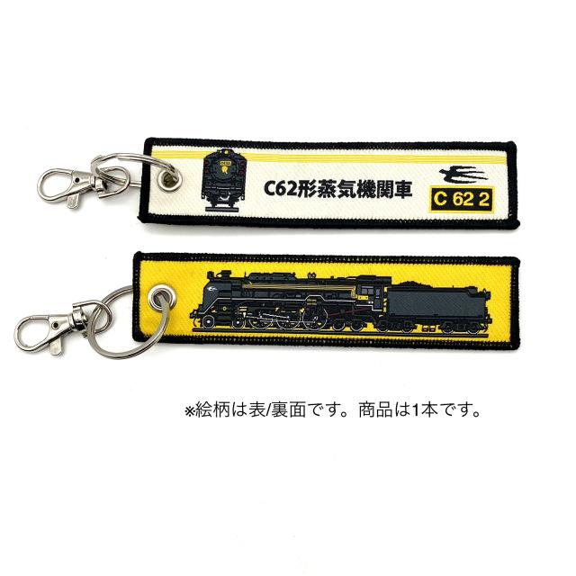 ししゅうダグ C62形蒸気機関車 C62-2