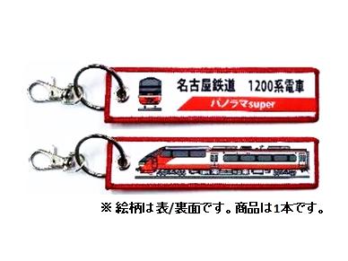 ししゅうダグ 名古屋鉄道 1200系電車 パノラマ