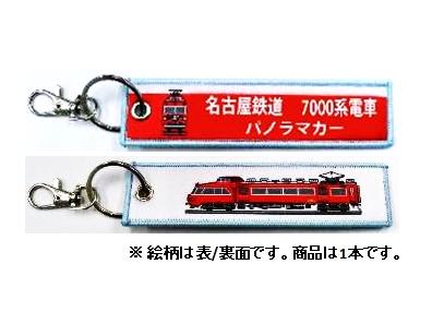 ししゅうダグ 名古屋鉄道 7000系電車 パノラマカー