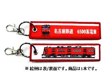 ししゅうダグ 名古屋鉄道 6500系電車