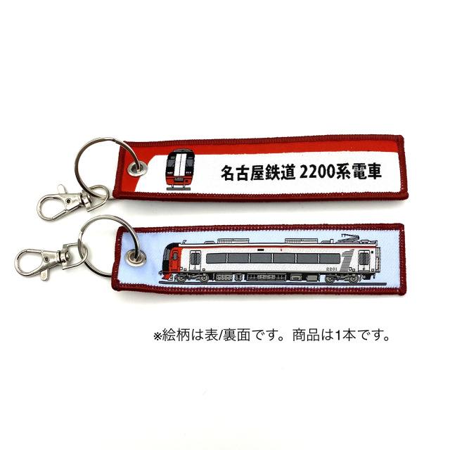 ししゅうダグ 名古屋鉄道 2200系電車