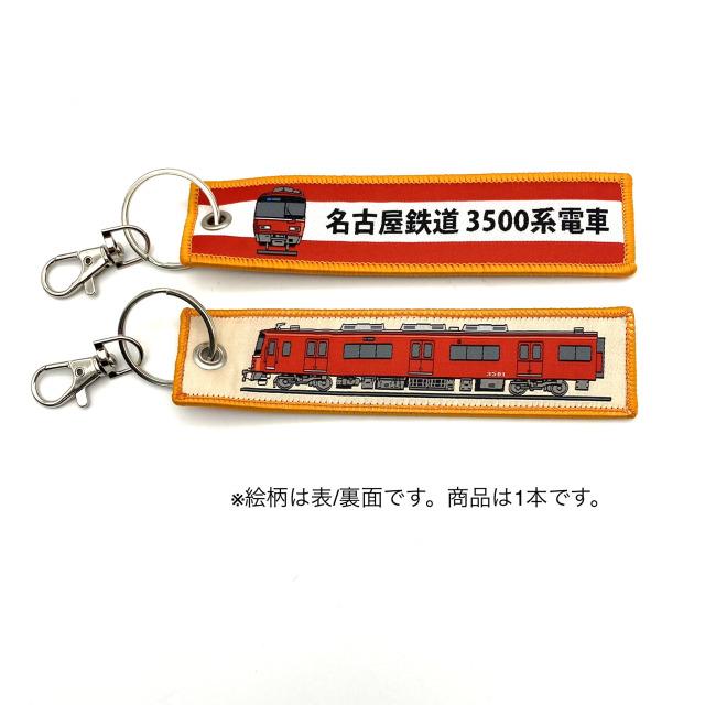 ししゅうダグ 名古屋鉄道 3500系電車