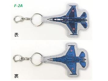 ししゅうタグ 機体形 F-2A