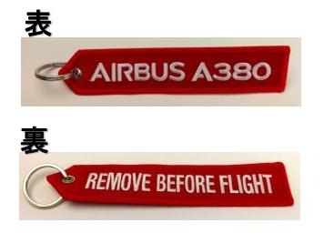 LIMOX/リモックス キーチェーン: エアバス A380 RBF レッド